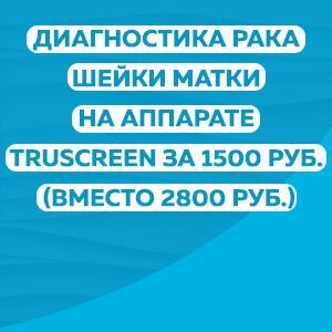 Диагностика рака шейки матки на аппарате TruScreen за 1500 руб. (вместо 2800 руб.)